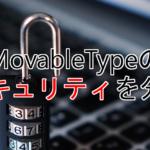 MovableTypeのセキュリティを分析してみた。
