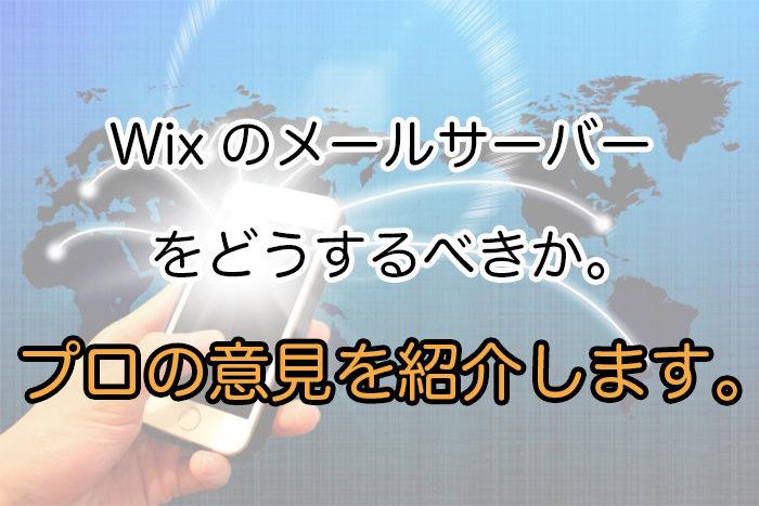 Wixのメールサーバー