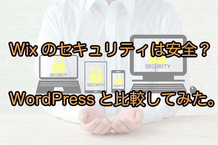Wixのセキュリティ