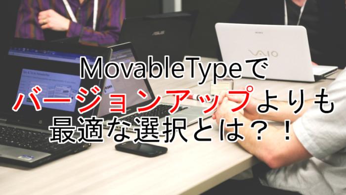 MovableTypeバージョンアップ