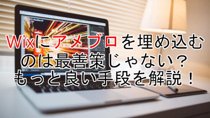wix-ameba-wordpress
