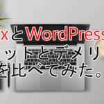 WixとWordPressのメリットとデメリットを比べてオススメを徹底解説