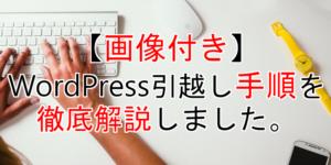 WordPress引越し手順
