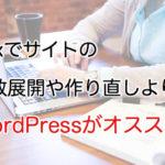 Wixの複数サイト展開や作り直しをするなら、WordPressへの乗り換えがお勧め!