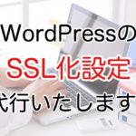 WordPressのSSL化も代行しております。