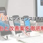 Wixにアドセンスは向いてない!理由と改善案をご紹介。