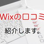 Wixの評判を多数紹介!Wixはブログやサイト運営に向くのか?!