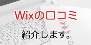 Wixの評判