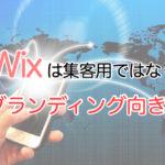 WixはSEOが弱い!集客目的ではなくブランディングに利用しよう!