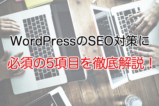 WordPressのSEO対策