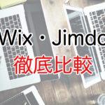 WixとJimdoを比較!2つを対比すると大きな欠点が見つかった!