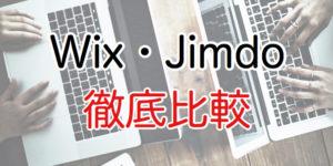 WixとJimdoを比較