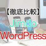 JimdoとWordPressを比較!使い分けのポイントを解説。