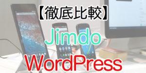 JimdoとWordPressの比較