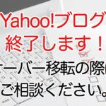 Yahoo!ブログ終了にともなう他社サーバーへの移行を代行いたします。