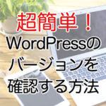 超簡単!WordPressのバージョン確認方法を解説!