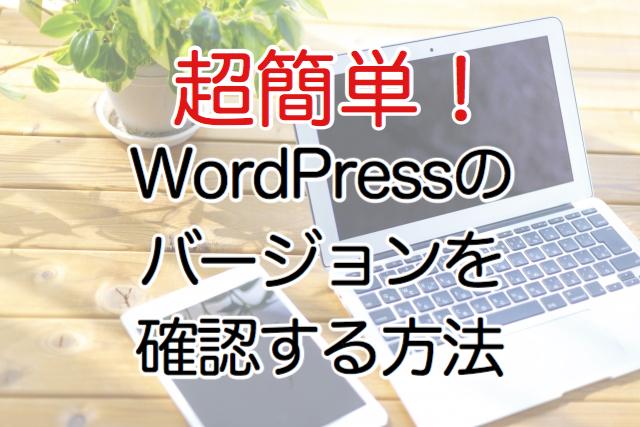 WordPressのバージョン