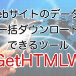 GetHTMLWの使い方を画像付きで解説!正常に動作するのか検証してみた!