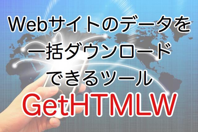 GetHTMLW