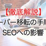サーバー移転とは?手順や注意点、SEOへの影響を解説!