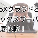 wpXクラウドがお勧めな人と注意点、エックスサーバーとの比較を解説