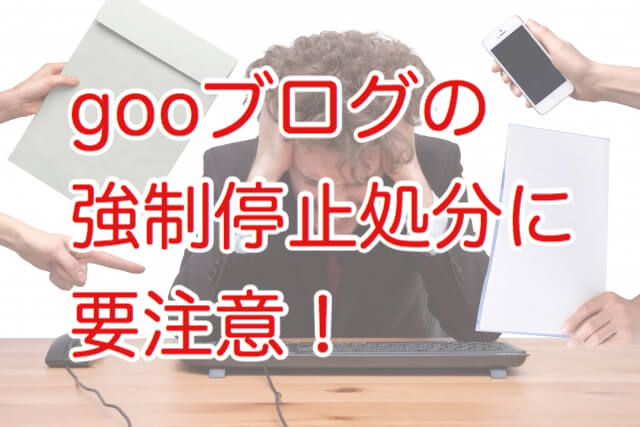 gooブログの強制停止処分に要注意!