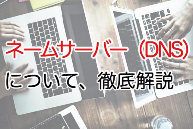 ネームサーバー(DNS)について、徹底解説