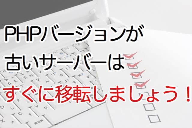 PHPバージョンが古いサーバーはすぐに移転しましょう!