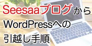 SeesaaブログからWordPressへの引越し手順