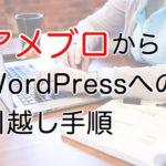 アメブロからWordPress移行の準備・手順・注意点