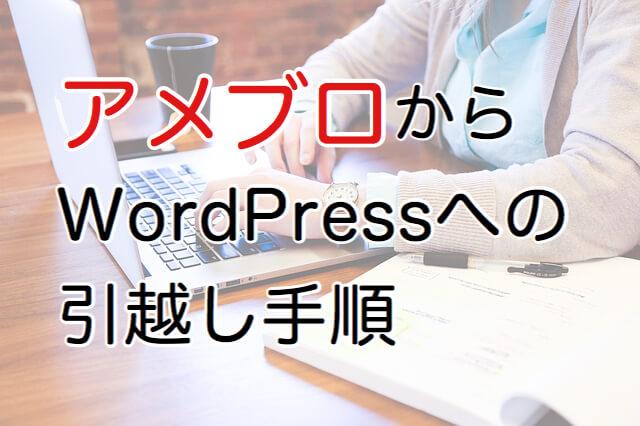 アメブロからWordPress引越し