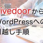 【徹底解説】LivedoorブログからWordPress引越しの準備・手順・注意点