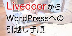 LivedoorからWordPressへの引越し手順