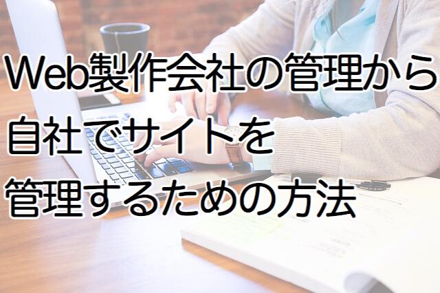 Web製作会社の管理から自社でサイトを管理するための方法
