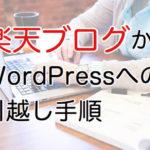楽天ブログからWordPress引越しの準備・手順・注意点