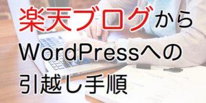 楽天ブログからWordPress引越し