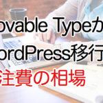 MovableTypeからWordPress移行の費用(外注費)の相場