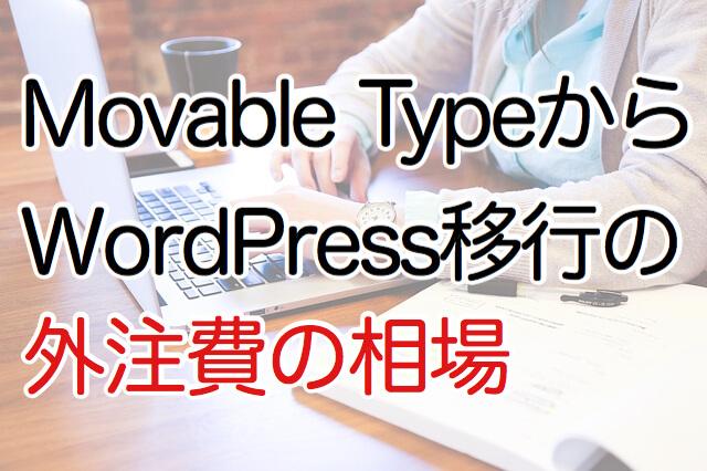 MovableTypeからWordPress移行の外注費の相場
