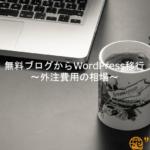 無料ブログからWordPress移行の費用(外注費)の相場