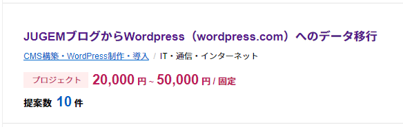 JUGEMからWordPress移行