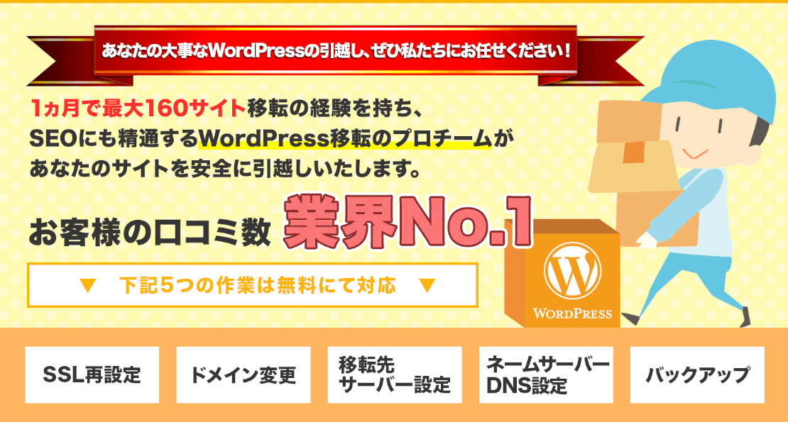 WordPress移転のプロチーム