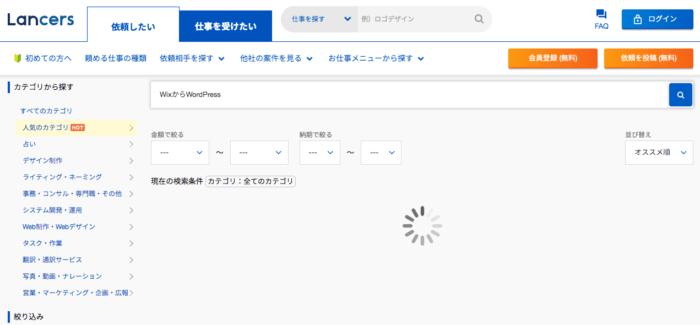 WixからWordPress(ランサーズ)