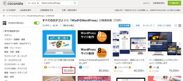 WixからWordPress(ココナラ)