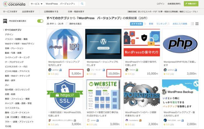 WordPressバージョンアップ(ココナラ)
