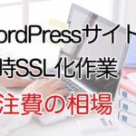 WordPressの常時SSL化作業の費用(外注費)の相場