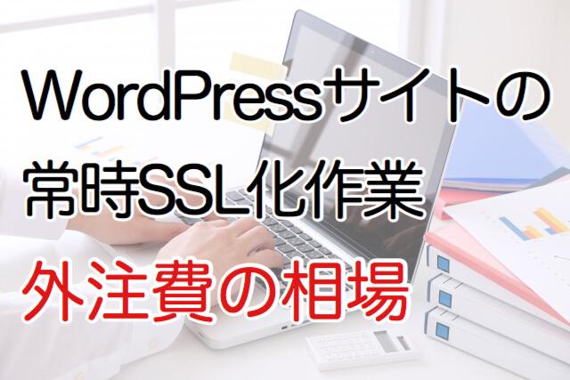WordPressサイトの常時SSL化作業、外注費の相場
