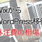 WixからWordPress移行作業の費用(外注費)の相場