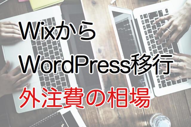 WixからWordPress移行外注費の相場