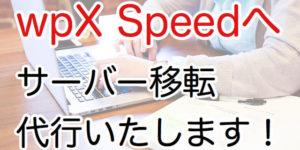 wpXSpeedへサーバー移転代行します!