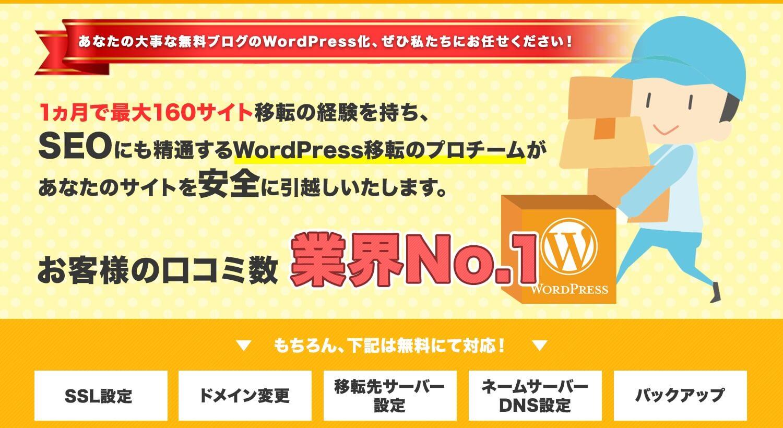 無料ブログのWordPress化